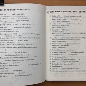 【フランス語】 仏検対策聴く力演習 2級|駿河台出版社