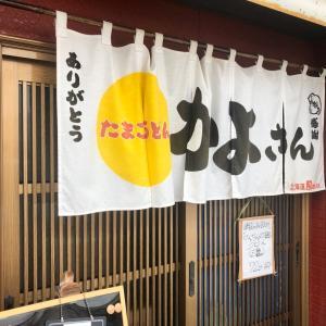 【札幌】 たまごうどん・手作り料理 かよさん