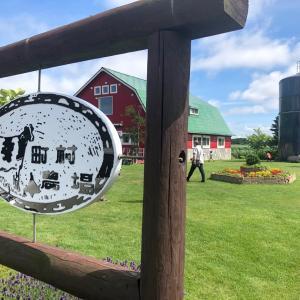 【江別】 町村農場 ミルクガーデン|プリンソフト&パフェ