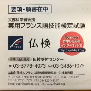 【2020年度秋季仏検】 明日9/15より受付開始
