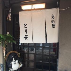 【京都・烏丸御池】 とり安|親子丼