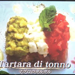 【Eテレ】 旅するためのイタリア語  マグロのタルタルのレシピ