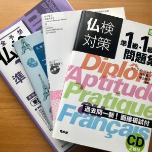【新刊】 仏検対策 級問題集 CD+音声アプリ|白水社