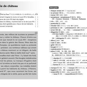 中身公開【白水社】 DELF B1・B2対応 フランス語単語トレーニング