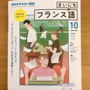 new!【NHKラジオ】 まいにちフランス語 応用編新作