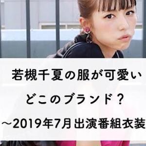 若槻千夏の服が可愛い!どこのブランド?【2019年7月放送】