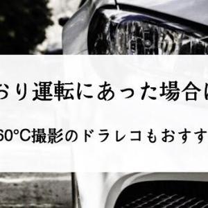 あおり運転にドラレコが有効!360℃撮影のドラレコが登場。