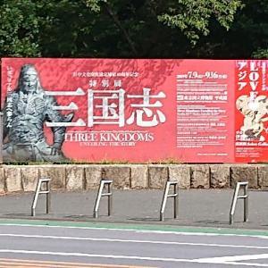 国立博物館特別展示「三国志」とサプライズ???