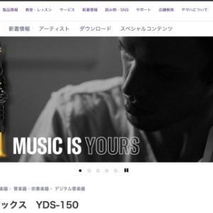 YAMAHA YDS-150発表