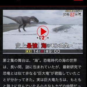 【NHKスペシャル 恐竜超世界】恐竜と龍のお話