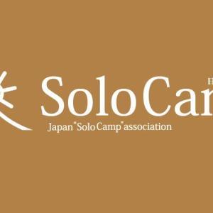 ソロキャンプなのに協会…?「日本単独野営協会」に所属してみた