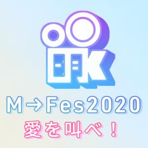 映像作品への愛を叫べ! M→Fes2020に参加してきた!
