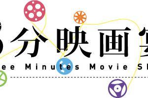 第10回3分映画宴で樋口真嗣監督らに映像を審査してもらった!