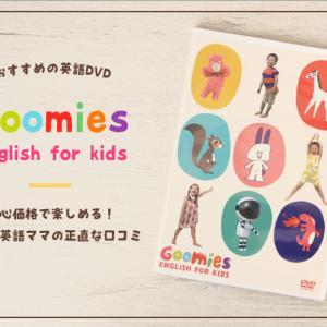 Goomiesグーミーズの口コミ:お手頃価格で楽しめる!おうち英語ママもおすすめできる理由をご紹介