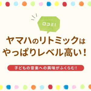 ヤマハのリトミック「らっきークラス」口コミ!やっぱりレベル高い!我が子の音楽への興味がふくらみました