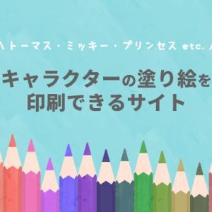 キャラクター塗り絵をダウンロード印刷できるサイトまとめ。充実のラインナップを楽しもう