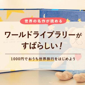 ワールドライブラリーを口コミ♪1000円でおうち世界旅行が始められるおすすめサービス!