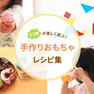 2歳~3歳児向け手作りおもちゃまとめ|イメージ力を伸ばせる楽しいものを厳選♪