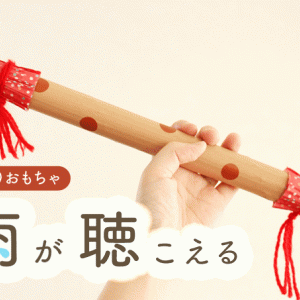 レインスティックの作り方:驚くほど簡単!雨の音が楽しめるお手軽民族楽器
