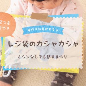 【型紙あり】赤ちゃんのカシャカシャおもちゃの作り方。写真つきで解説します