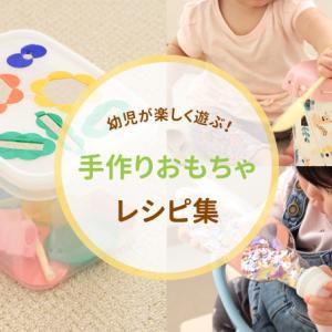 幼児向け手作りおもちゃ 簡単に作れて遊べる知育にも良いモノを月齢別に紹介!