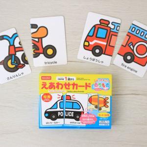 ダイソーの絵合わせカードはコンパクトで遊びやすい!特徴や遊び方をご紹介