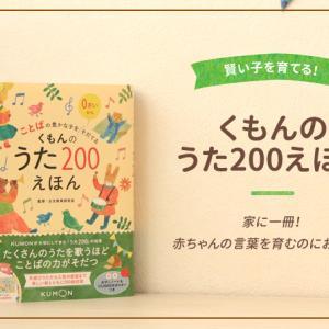 くもんのうた200えほんは家に一冊置いておきたい!赤ちゃんの言葉を育むのにおすすめ