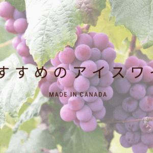 カナダのお土産は「アイスワイン」がおすすめ。