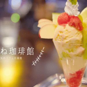 【鹿児島】あかね珈琲館で名物のパフェを堪能。