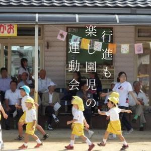 行進も楽し園児の運動会