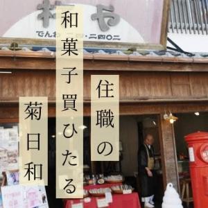 住職の和菓子買ひたる菊日和