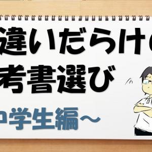 間違いだらけの参考書選び~中学生編~