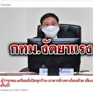 バンコクの行動制限追加[0時~5時は飲食店閉鎖](4月2日0時より)