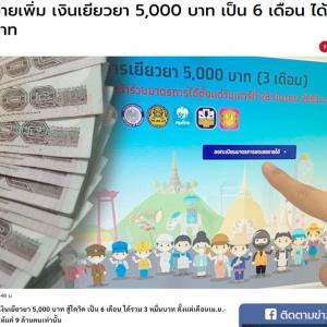 タイのフリーランス休業補償は6ヶ月3万バーツまで保証延長