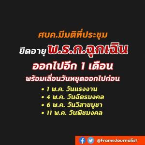 タイの非常事態宣言&着陸禁止は5月31日まで延長