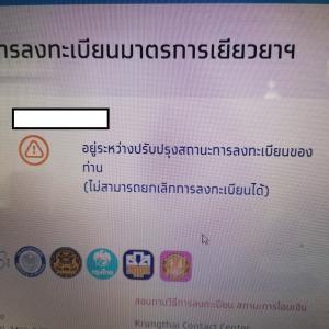 タイのフリーランス休業補償のその後