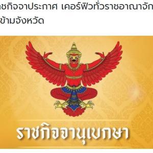 【タイ人も大混乱】非常事態宣言宣言の緩和を撤回?