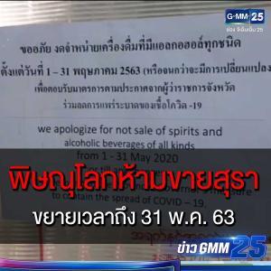【悲報】タイ ピサヌローク県はお酒の販売禁止(5月31日まで)