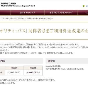 「MUGFプラチナカード」の付帯サービス「プライオリティパス」を更新