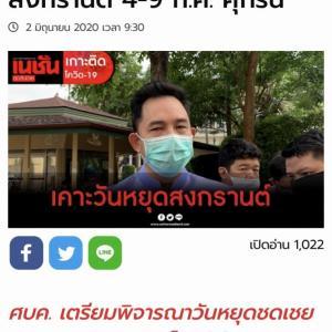 【タイ】延期されたソンクラーン休みは7月4日~9日に決定!?