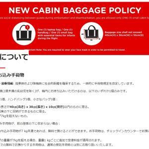 エアアジアの機内持ち込み手荷物条件に変更