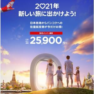 タイ・エアアジアXのプロモ(往復25900円)だけど様子見です。