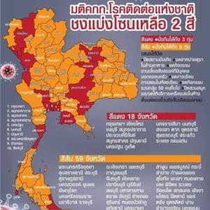 2021年4月18日からのタイ国内の規制内容