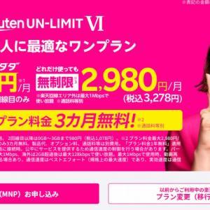 日本実家のネット環境を検討(nifty ADSL 12M終了→楽天モバイル)