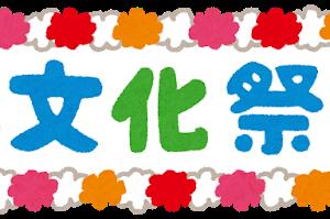 【小3】女子学院文化祭(マグノリア祭)