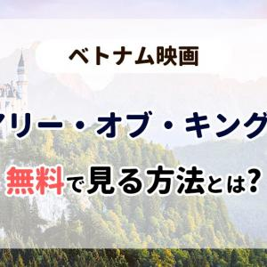 映画「フェアリー・オブ・キングダム」を無料で見る方法とは?あらすじも解説