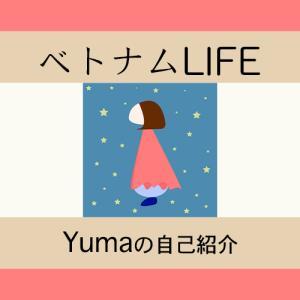自己紹介。どうも、Yumaです。【ベトナムLIFE】