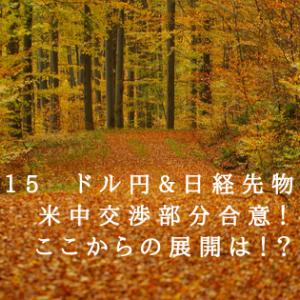 10/15 ドル円&日経先物予想 米中交渉部分合意!ここからの展開は!?