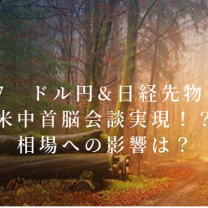 10/17 ドル円&日経先物予想 米中首脳会談実現!?相場への影響は?