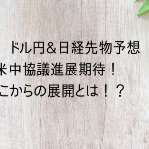 11/18 ドル円&日経先物予想 米中協議進展期待!ここからの展開とは!?